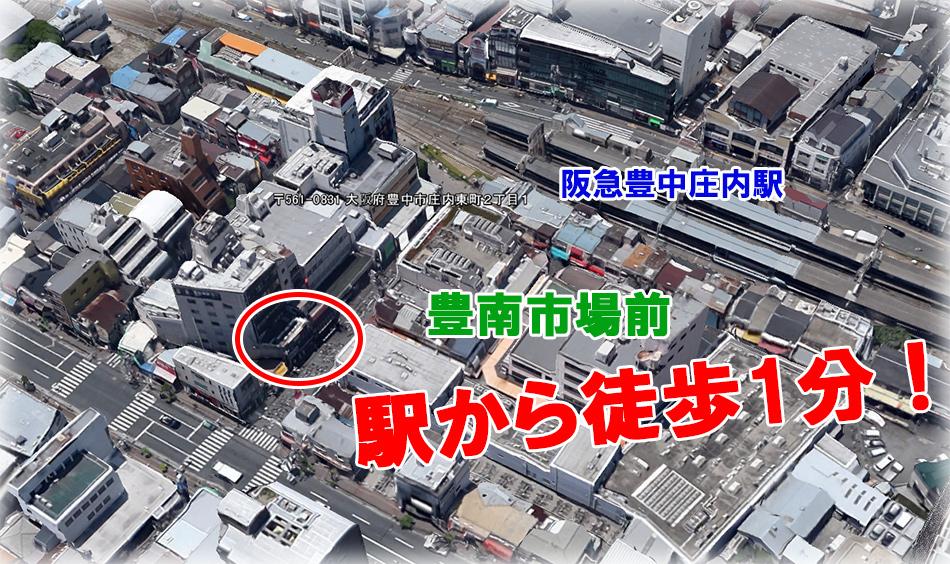 阪急豊中庄内駅から徒歩一分のとことにミカワ薬局があります